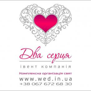 Wedding Planning Two Hearts - Два Серця